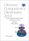 Otemae Competency Dictionary(OCD)2011(英語版)
